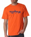 Illinois in Hebrew T-Shirts